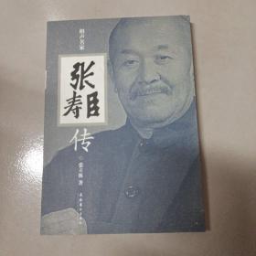 《相声名家张寿臣传》库1/4