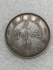 农村收来半元银元,光绪元宝 陕西造,13.3克左右,