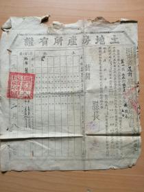 1953年通许县盖政府大方印.县长签名的第一区毛庄乡张斗村张瑞玉等的土地房产所有证