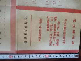 文革带毛主席语录杭州市地图