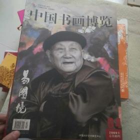 中国书画博览 2009/4 总第三十三期