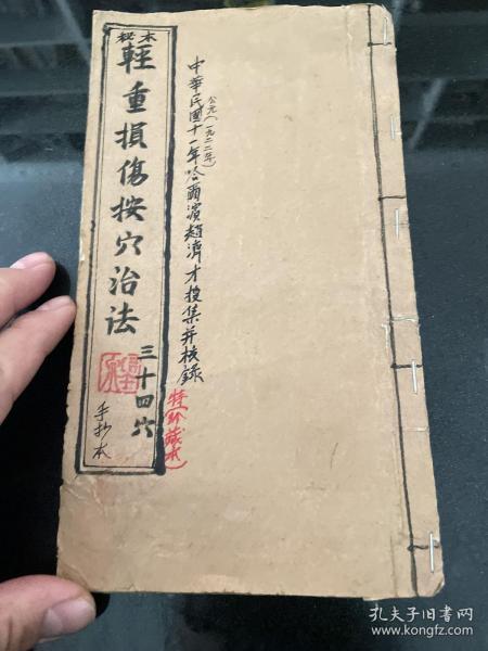 秘本 重损伤按穴治法 三十六大穴图说 1922年哈尔滨赵济才抄本,