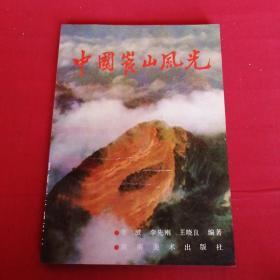 中国崀山风光(徐皓永签赠松坡学社吕义国先生)