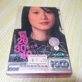 刘若英 爱得精采 磁带 全新塑封 正版