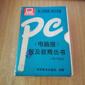 电脑报普及教育丛书(全10册)