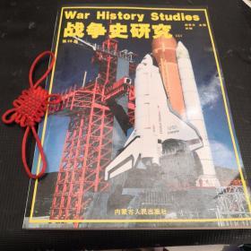 战争史研究(二) 第26册