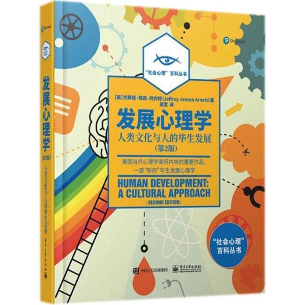 发展心理学:人类文化与人的毕生发展(第2版)(全彩)