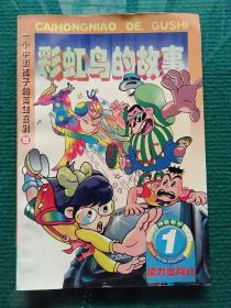 彩虹鸟的故事.1