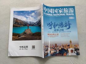中国国家旅游 2021年2月