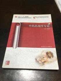 中藥藥劑學專論