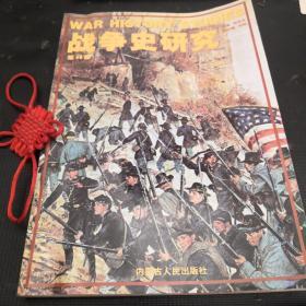 战争史研究(二)第48册