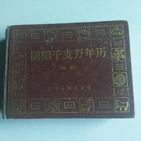 阴阳干支万年历 (精装横版)