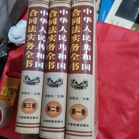 中华人民共和国合同法实务全书(全三卷)