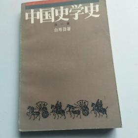 中国史学史 (第一册)