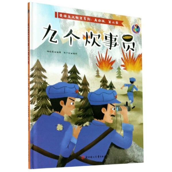 九个炊事员/爱国主义教育系列(美绘版·第二季)