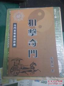 狙击奇门 奇门实战有用经典 奇门遁甲书籍 张玉洲著32开260页