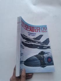 航空知识 2020年9+10+11+12   4册合售