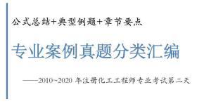 2010~2020年注册化工专业案例历年真题分类解析 公式总结版