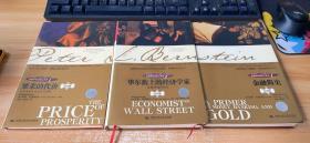 金融简史:伯恩斯坦金融三部曲【全三册】