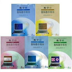高中数学教师用书全套5册