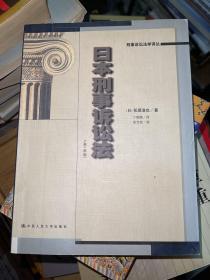 日本刑事诉讼法 上卷