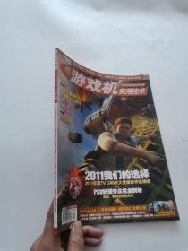 游戏机实用技术  2012年第1期 Tot.289  附海报