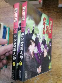 邓小平与20世纪政治人物(上下)