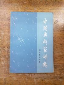 中国艺术家辞典·现代第二分册