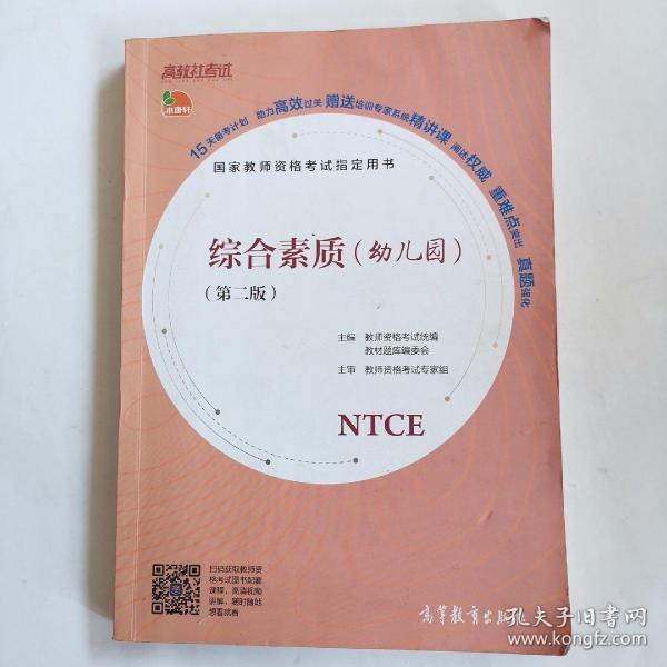 国家教师资格考试指定用书 综合素质(幼儿园)(第二版)
