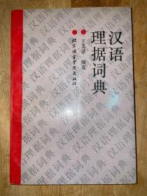 汉语理据词典