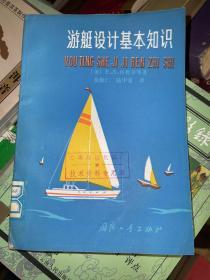 游艇设计基本知识