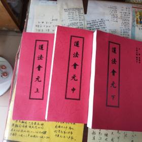 道法会元(三册)