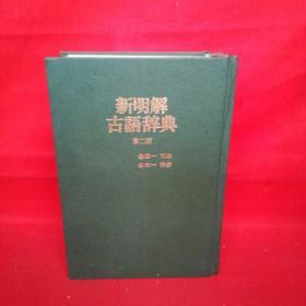 新明解古语辞典(第二版日文)