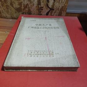 中国共产党广州市总工会组织史资料