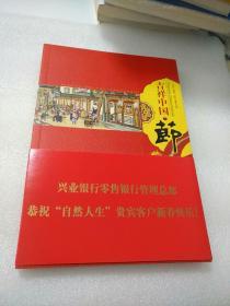 吉祥中国·节      【存放130层】