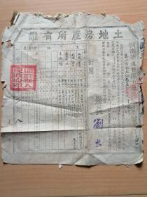 1953年通许县盖政府大方印.县长签名的第一区毛庄乡张斗村于从彦的土地房产所有证