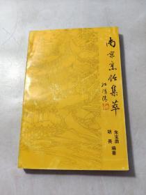 南京烹饪集萃