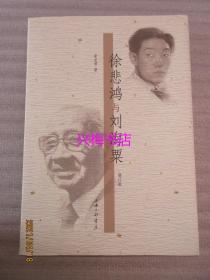 徐悲鸿与刘海粟(增订版)——作者签赠本