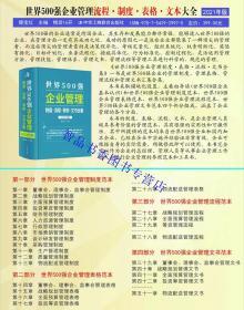 2021年版世界500强企业管理制度流程表格文书全集 中华工商联合出版社正版企业管理工具书包括企业管理制度范本企业管理表格范本企业管理流程范本企业管理文书范本