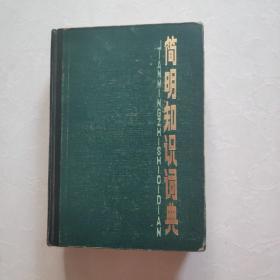 简明知识辞典  精装一版一印