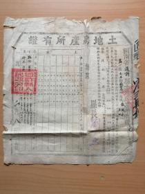 1953年通许县盖政府大方印.县长签名的第一区毛庄乡张斗村张成永等的土地房产所有证