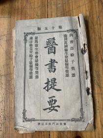 5596: 医书提要  第十五版 丁氏医学丛书