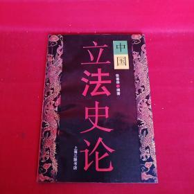 中国立法史论(松坡学社吕义国社长签名)