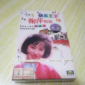 鞠萍姐姐讲故事 会飞的车2 磁带 全新塑封 正版