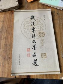 5597: 钱汉东诗文墨迹选 毛笔签名本,有铃印