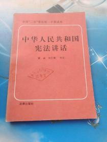 中华人民共和国宪法讲话(馆藏)