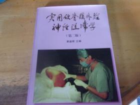 实用硬脊膜外腔神经阻滞学  第二版  黄盛辉主编签赠本