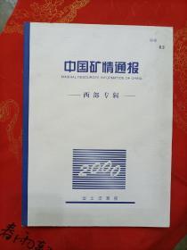 中国矿情通报 2000(史料类)