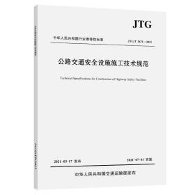 公路交通安全设施施工技术规范(JTG/T 3671—2021)