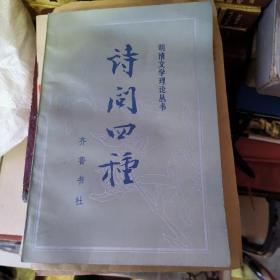 诗问四种(明清文学理论丛书)货号A5456